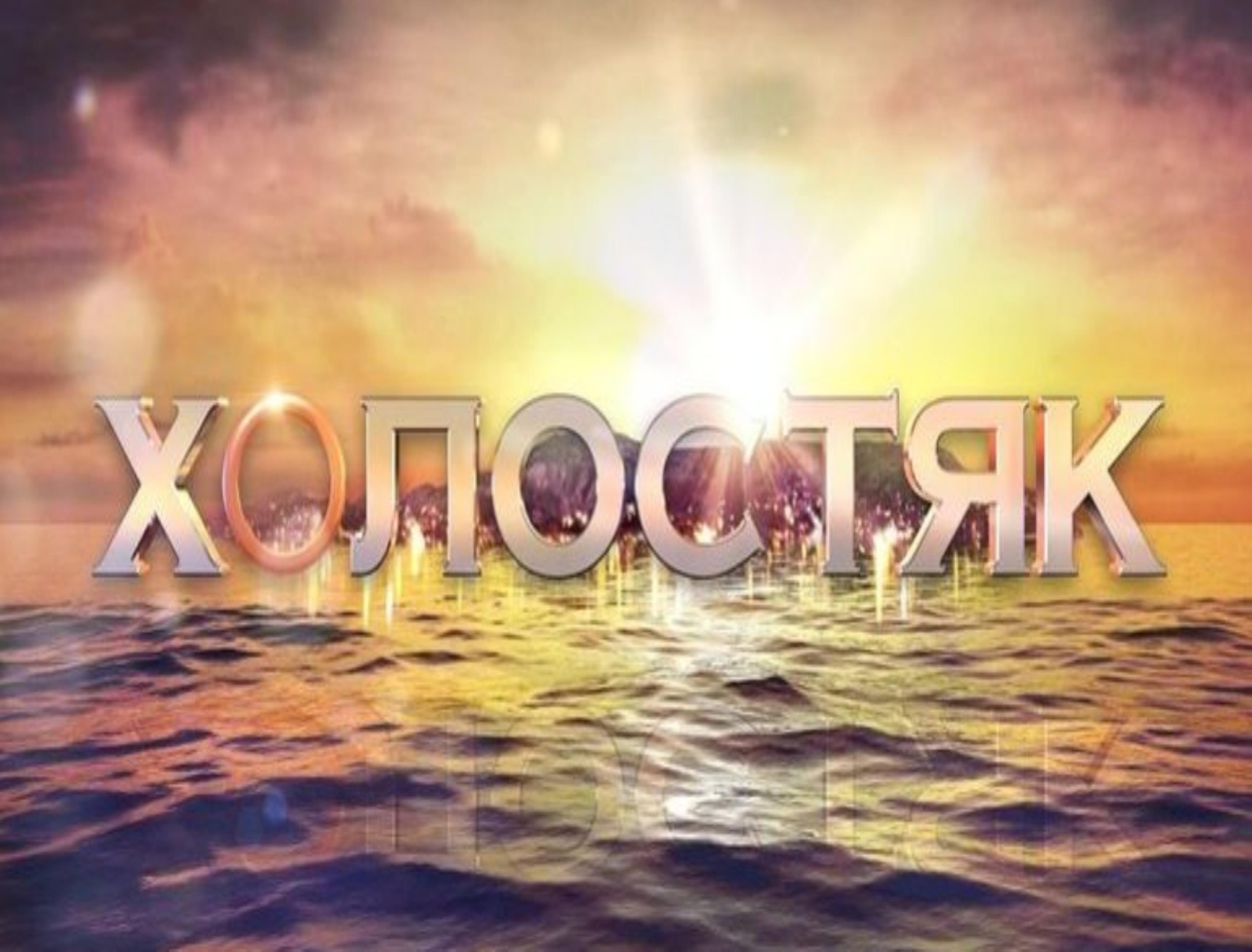 Кто станет девятым  «Холостяком»?