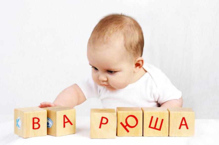 Какими именами не рекомендуется называть детей?
