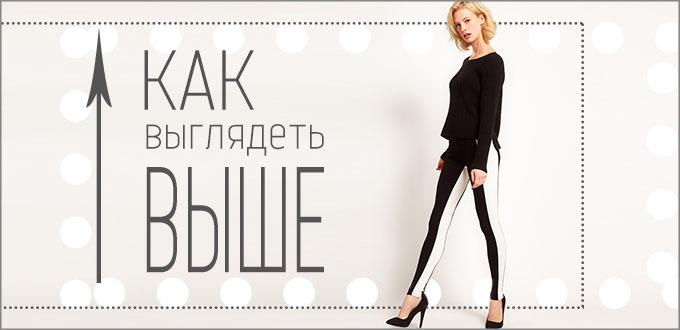 7 советов, как казаться выше, используя модные образы в одежде