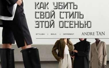 Андре Тан назвал самые большие ошибки в осеннем образе: они убивают ваш стиль