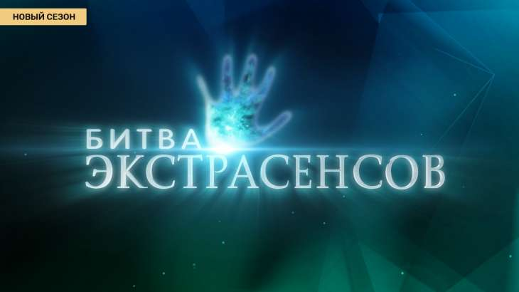 Имя победителя 21-ой «Битвы экстрасенсов» стало известно до окончания шоу