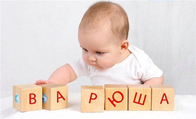 как выбрать имя для ребенка